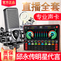 Ten lights G4 anchor k song set Network red sound card singing mobile phone dedicated broadcast equipment a full set of condenser microphone home desktop General fast hand shout Mai professional recording sound artifact