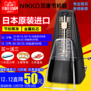 Japan imported Nikon Nikko mechanical metronome piano violin guitar guzheng rhythm device