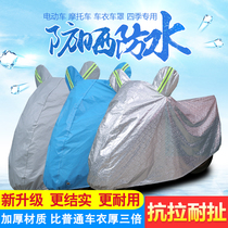 Electric car sunscreen scooter tram shade rainproof battery car dust thickening car cover
