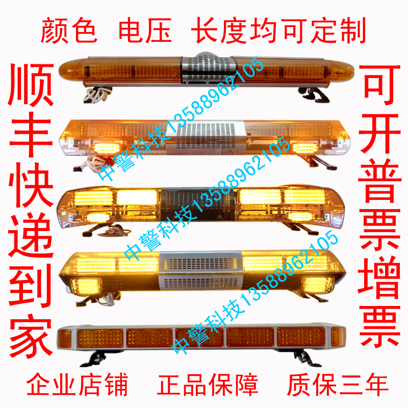Engineering car long row LED lights yellow cleaning maintenance rescue lights 12V car alarm lights 24V clearing strobe lights