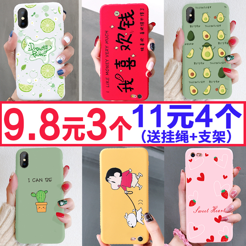 [The goods stop production and no stock]Apple X mobile phone shell iphone/xr/xs/max/6/6s/7 silica gel 8 female plus soft 6P couple iPhone x 7p trendy iPhone XR millet 8/se/9/6x red rice note7pro