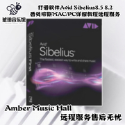 English PC MAC Avid Sibelius 8.5 installation tutorial notation software Sibelius 8.2