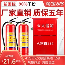 Fire extinguisher Household 4 kg dry powder Vehicle carrier shop shop fire equipment box Factory special 1 tube 3 5kg8