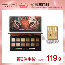 Perfect diary Explorer twelve colors animal eye shadow plate Tiger elk piggy size Panda plate