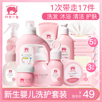 Red baby elephant newborn baby wash kit gift box flagship store official baby skin care supplies must