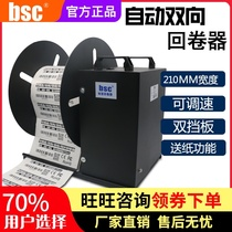 BSC-A9 Barcode label rewinder Two-way automatic synchronous rewinding Self-adhesive rewinding machine Recycling machine Wash label rewinding machine rewinder