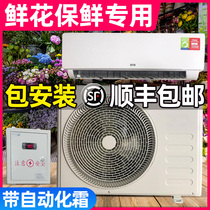 Cold storage Small cold storage split machine Air conditioner Edible fungus Fruit and vegetable Fresh flowers and herbs Refrigeration unit