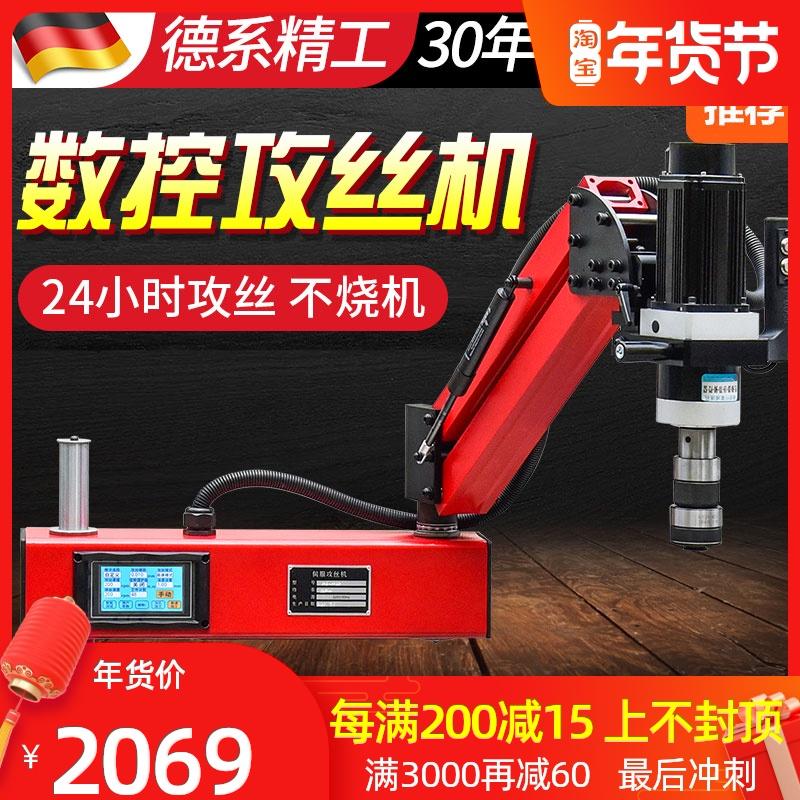 Electric tapping machine fully automatic servo tapping machine hand-held wand-style rocker intelligent CNC small tapping machine