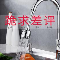 Главная раковина мытья кухни кран брызгозащищенная головка соединитель ротатабельная кухня сопло ливня всеобщий кран для мыть посуду