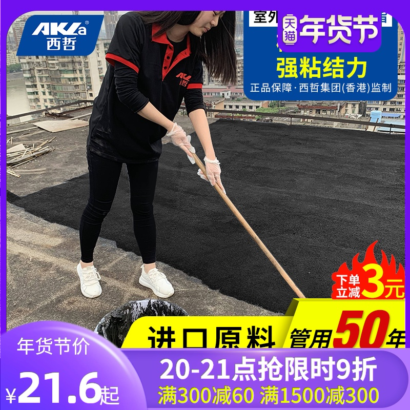 Roof waterproof filling material roof roof polyurethane external wall to plug leakage Wang asphalt waterproof paint glue