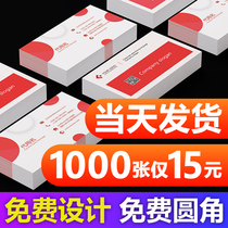 Printing business card making free design printing card custom company business two-dimensional code double-sided printing pvc creative personality high-end gold coupons coupons Coupons lottery tickets advertising special paper made
