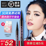 Mary de Jia no halo Eyeliner Waterproof anti sweat no smudge makeup eyes quick dry Eyeliner Pen