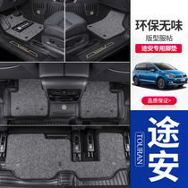 Dedicated to the Volkswagen Touran L foot mat surrounded by Tuan L foot mat 7 special double car mat interior decoration