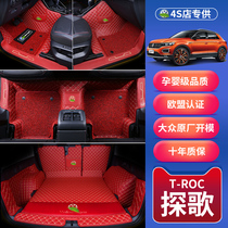 Applicable to the exploration of the foot pad surrounded by car dedicated FAW Volkswagen exploration car mats interior decoration