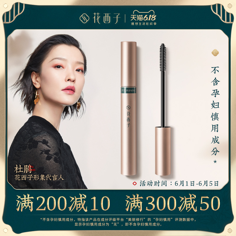 Flower, pine, tobacco, butterfly, feather, mascara / waterproofing fiber, long, curly, not fainting, thick grafting, durable natural lengthening.