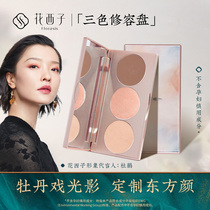 Flowers West High light repair capacity plate powder plate flash powder nasal shadow powder shadow one plate to brighten the skin color pearl powder thin face