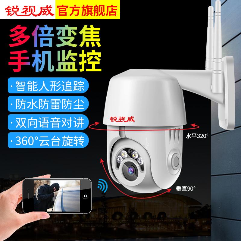 26 54] Wireless Wifi Monitor Outdoor Waterproof High