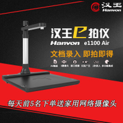 Hanvon high shot instrument 10 million pixel high-definition A4 file office portable scanner dual camera E1100air