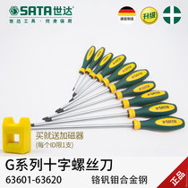 World up cross screwdriver Germany imported super-hard industrial grade G series cross three color handle screwdriver screwdriver