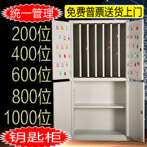 Real estate 120people 200people 500people 800people 1000people Key cabinet Floor property wall-mounted key management box