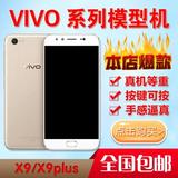 Vivo X9 mobile phone model X9S model machine X20 plus X7 X6 simulation turned on the bright screen model machine