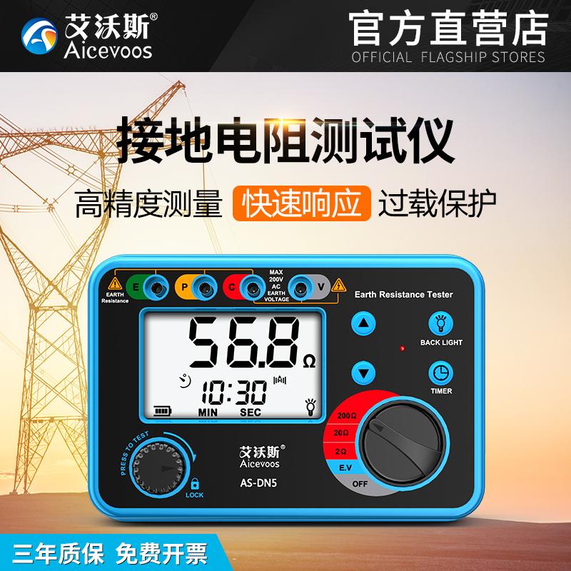 The Avos ground resistance tester digital electronic digital number surface rocker 錶 lightning-proof ground wire measuring instrument