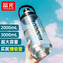 Fuguang plastic water cup mens large-capacity water cup sports kettle outdoor water cup large portable large-capacity space cup
