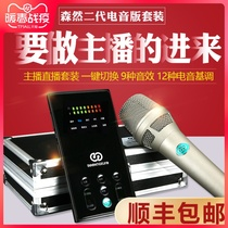 Sen Zhan play bar two generation sound card singing mobile phone dedicated broadcast equipment full set of recording change the sound K song condenser microphone mobile phone computer desktop universal anchor external sound card set microphone