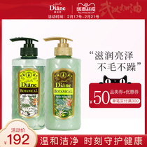 Esther Moist Diane Japan plant extracts green bottle Shampoo Conditioner Set official flagship store official website