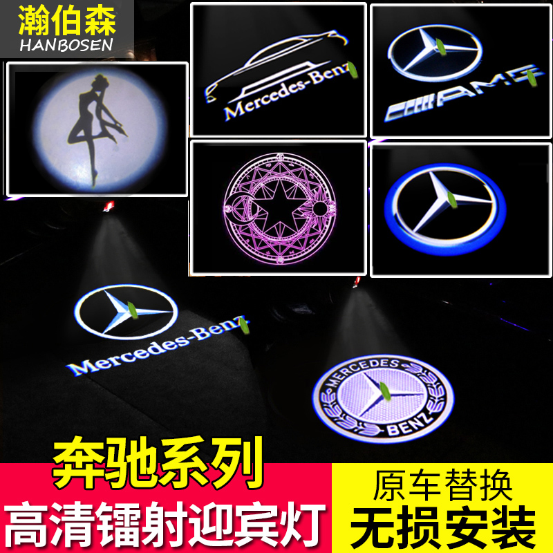 Mercedes-Benz bienvenue lumière nouveau c200l glc260 e300l CLA Un B classe porte lumière laser lumière de projection modification