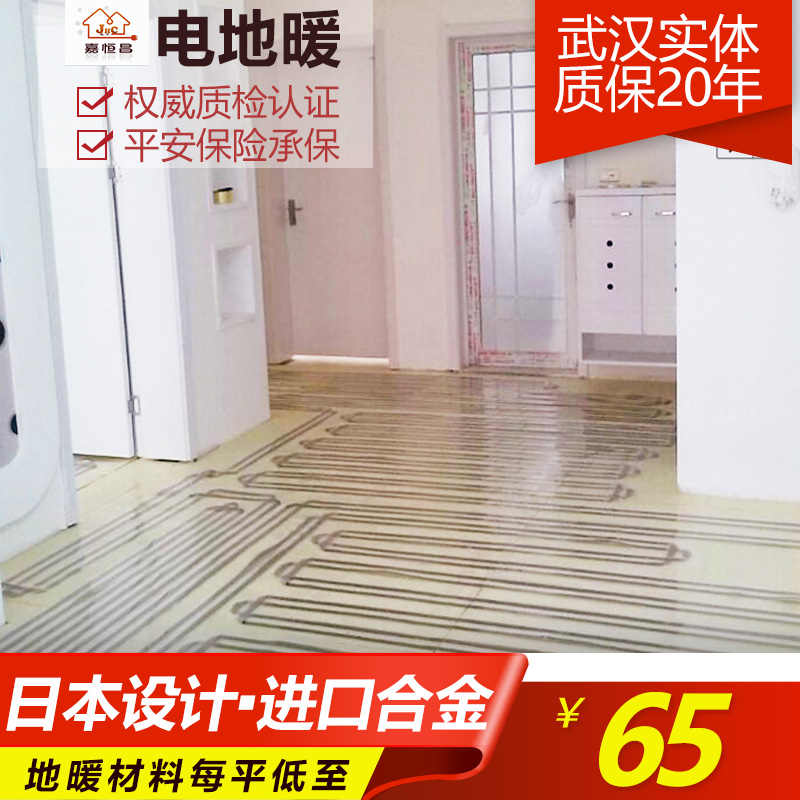 Floor heating electric heating film heating film home Wuhan entity factory direct operation Jiahengchang non-carbon fiber metal heating