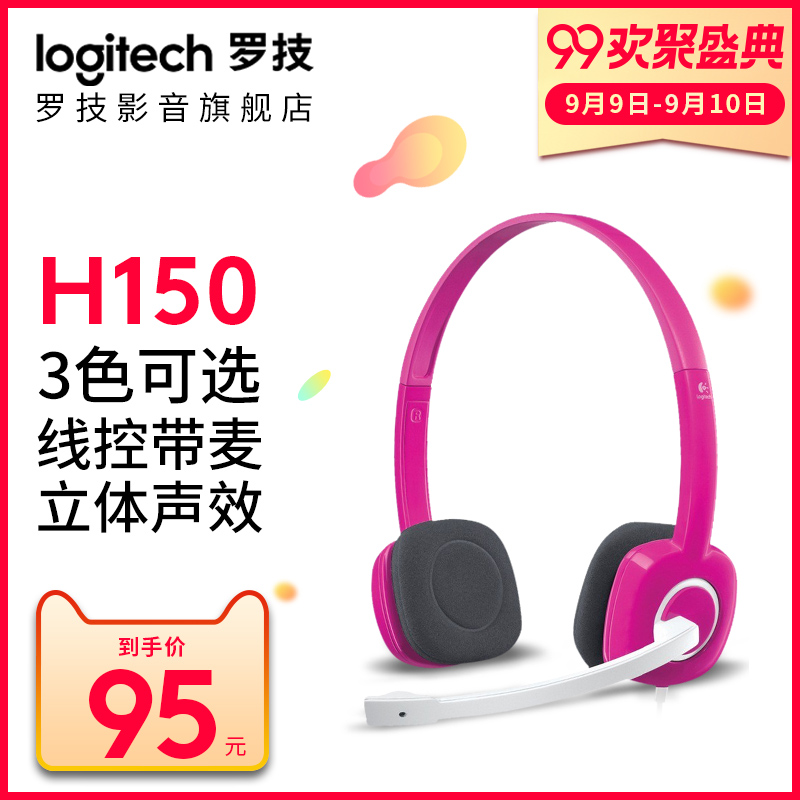 Logitech headset,Logitech/Logitech H150 Headphones with Microphone Headset Learning Office Voice Headset