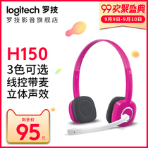 Logitech/Logitech H150 Headphones Wire-controlled with Microphone Fashion Wearable Learning Office Voice Headphones