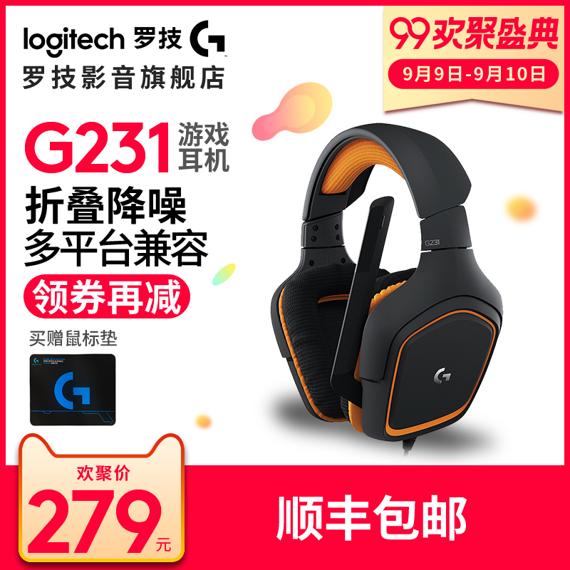 Logitech headset,Logitech/Logitech G231 gaming headset wired headset headset esports music headset Jedi survival CS eating chicken artifact