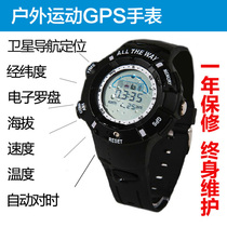 GPS meter, intelligent wearing, outdoor mountaineering navigation satellite positioning longitude and latitude, field exploration compass