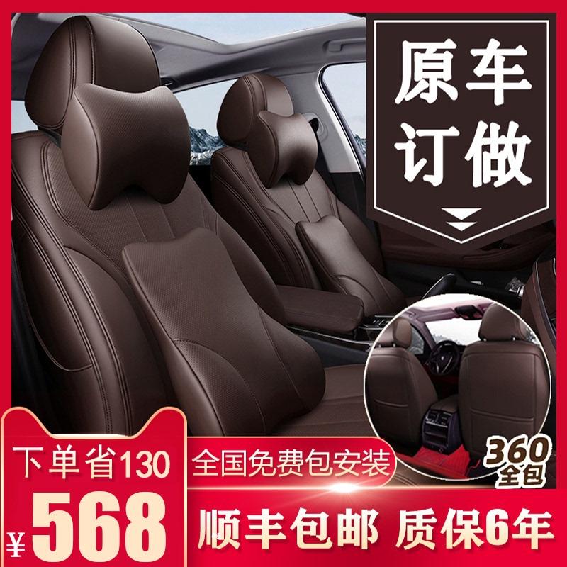 Housse de siège en cuir tout compris sur mesure nouveau coussin siège d'auto quatre saisons couverture de siège en cuir universel 2020 coussin de siège spécial