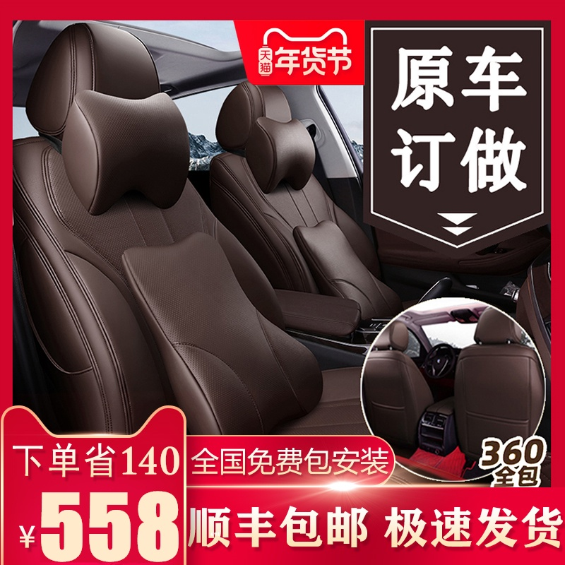 Leather seat cover all-inclusive custom-made new car cushion four seasons general leather seat cover 2020 special seat cushion