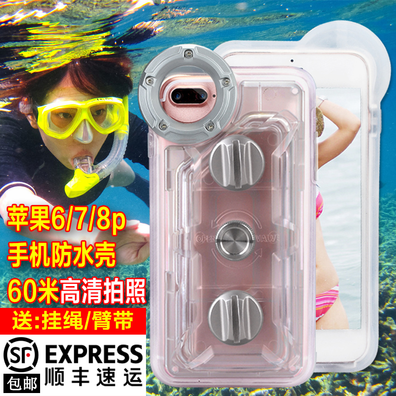 Swimming Mobile Phone Waterproof Bag Diving Shell Touch Screen Huawei General Waterproof Shell Apple xsmax/7p Underwater Photo Shell
