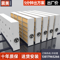 Dense rack File room Dense cabinet Mobile hand-cranked intelligent electric steel file rack bookshelf Certificate file cabinet