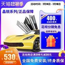 3M car film Full car film Front shield explosion-proof insulation film Solar sunscreen anti-UV glass crystal sharp 70