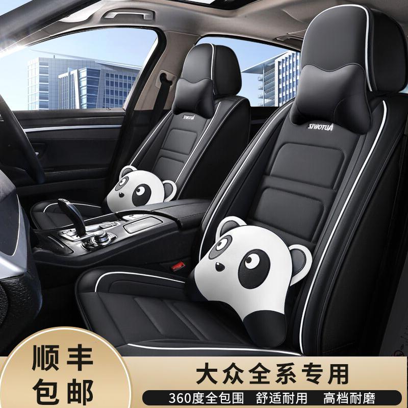 2019 New Fospolo Long Yibao to Maiten probe speed car seat cover all-inclusive four-season universal cushion