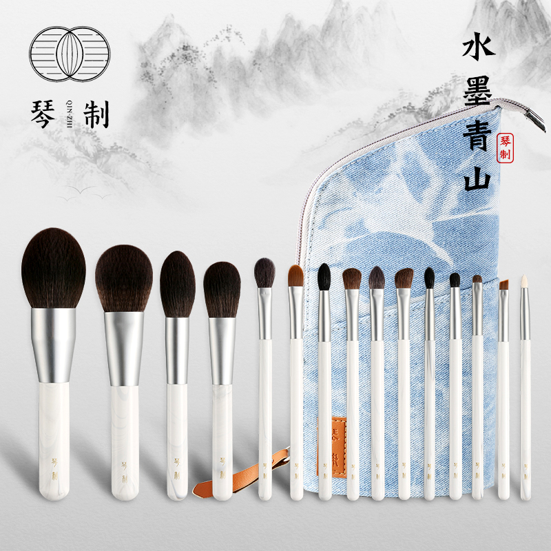 Qin Shui ink, Qingshan series makeup brush, 15 sets of powder, blush, eye shadow, eyebrow brush, brush bag.