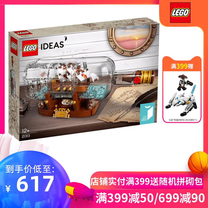 LEGO Ideas 21313 Collection Bottle in LEGO New Year Gift Assembly Building Block Toys Collection
