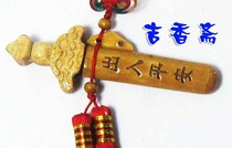 Peach wood sword Taoist master car trailer accessories car rearview mirror pendant Medallion kaiyun exorcism of evil peace stop the villain