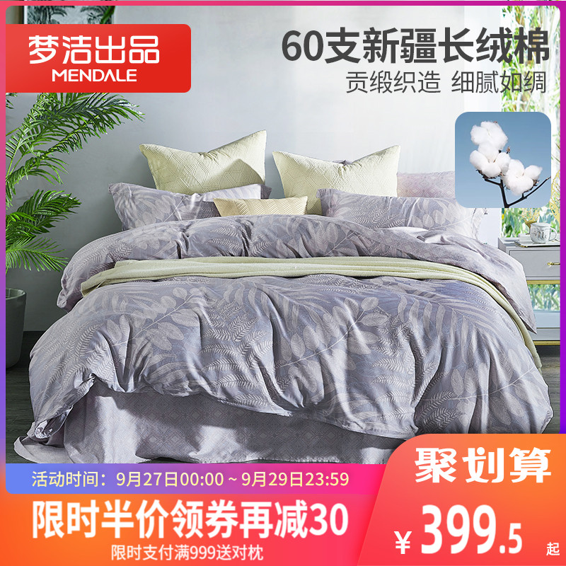 Mengjie Home Textiles 60 Long-staple Cotton Four-piece Set Pure Cotton 100 Cotton Sheets Nordic Style Bedding Quilt R