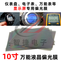 10 inch LCD polar lighting film electronic instrument display membrane electric vehicle screen electric vehicle image polar light film