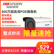 Hikvision 8 million poe webcam 4K HD night vision home outdoor remote monitoring
