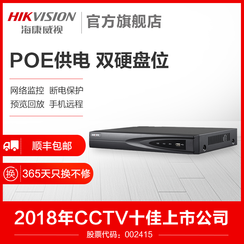 HAICONVIEW POE Network Hard Disk Video Recorder 8-way NVR Monitoring HD Host DS-7808NB-K2/8P