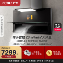 Annual new product]Fangtai X1A ultra-thin range hood Household range hood integrated cooking center new upgrade