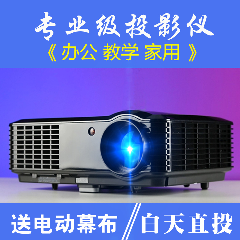Rigals new office projector 3D Ultra HD phone is one of 1080p wireless WiFi small screen-free laser TV movie 4K training and instruction with screen projector home meetings during the day
